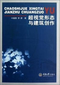 超视觉形态与建筑创作 刘福智 李蔚 重庆大学出版社9787562470755