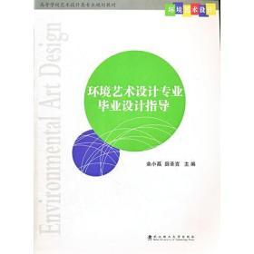 【二手包邮】环境艺术设计专业毕业设计指导 余小荔 武汉理工大学