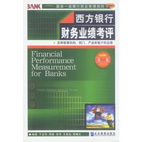 西方银行业绩考评(第二版)
