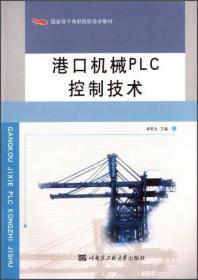 港口机械PLC控制技术/国家骨干高职院校建设教材
