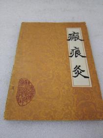 《瘢痕灸》大缺本!安徽科学技术出版社 1986年1版1印 平装1册全 仅印5300册