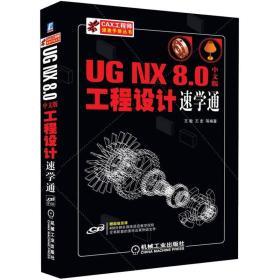 UG NX 8.0工程设计速学通(中文版)
