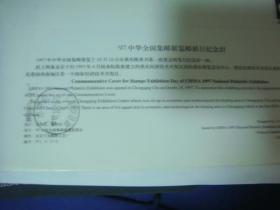 1997重庆全国邮展日展场纪念实寄封贴杜鹃花50分落地错清晰