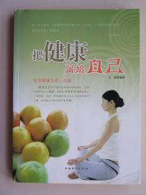 把健康留给自己:家庭健康生活一点通(中国华侨出版社)
