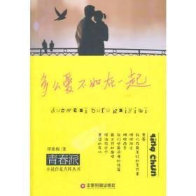 青春派小说作家方阵丛书:多么爱不如在一起