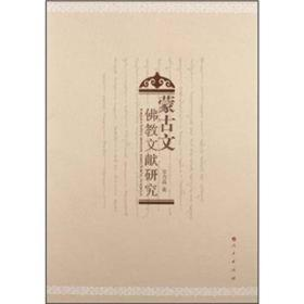 蒙古文佛教文献研究