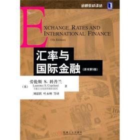 汇率与国际金融