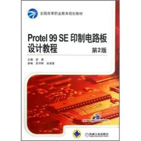 Protel 99 SE 印制电路板设计教程  郭勇 第2版 9787111394112 机械工业出版社