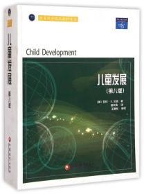 儿童发展第8版 劳拉E.贝克  江苏教育出版 9787549916023