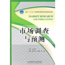 市场调查与预测