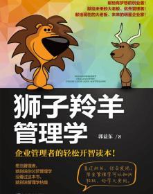 狮子羚羊管理学