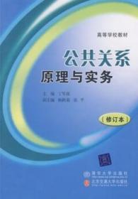 公共关系原理与实务(修订本) 丁军强 北方交通大学出版社9787810820837