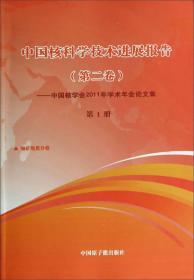 中国核科学技术进展报告(第2卷):中国核学会2011年学术年会论文集 第1册