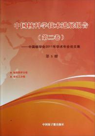 中国核科学技术进展报告(第二卷)-中国核学会2011年学术年会论文集-第5册