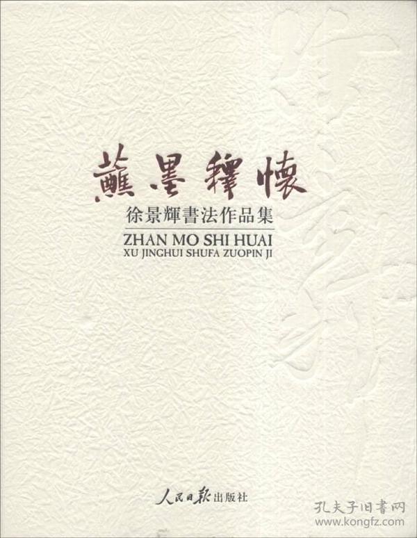 蘸墨释怀:徐景辉书法作品集