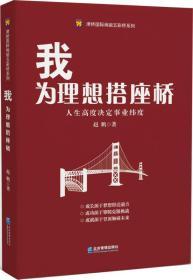 【二手包邮】我为理想搭座桥-人生高度决定事业纬度 赵鹏 企业管