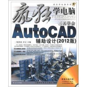 疯狂学电脑系列:3天学会AutoCAD辅助设计(2012版)