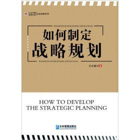 管理文库·企业战略系列:如何制定战略规划