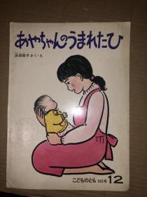 ぁやちゃんのぅまゎたひ 日文原版儿童书 馆藏
