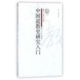 中国道教史研究入门