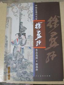 中国近现代名家作品选粹  徐燕孙
