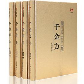 众阅典藏馆--千金方(套装共4册)