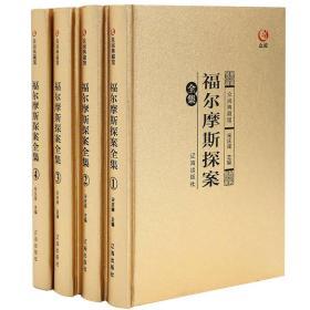 众阅典藏馆:福尔摩斯探案全集(套装共4册)