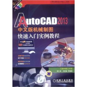 AutoCAD 2013中文版机械制图快速入门实例教程