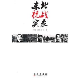 东北抗战实录