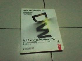 Adobe Dreamweaver CS5中文版经典教程