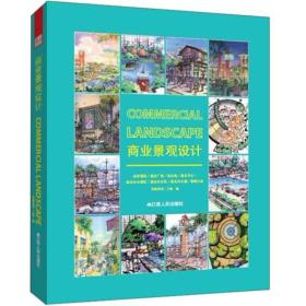 正版新书商业景观设计