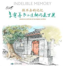 抹不去的记忆:李宝善老北京胡同速写集