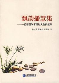 飘韵播慧集 专著 一位基层学者精彩人生的续集 林才溪,曹荣庆,郭金喜著