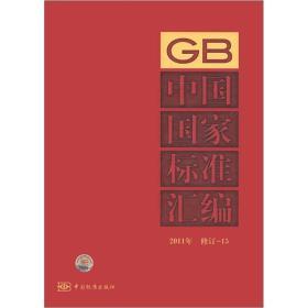 中国国家标准汇编(2011年修订15)