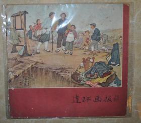 1957年---23【连环画报】