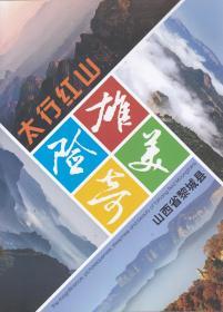 太行红山险奇秀美——山西省黎城县