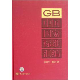 中国国家标准汇编29(2011年修订)