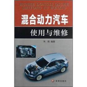 混合动力汽车使用与维修