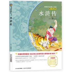 新课标名著小书坊:水浒传【彩绘】