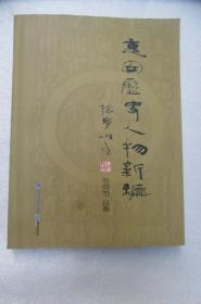 惠安历史人物新编(全一册)180326Z