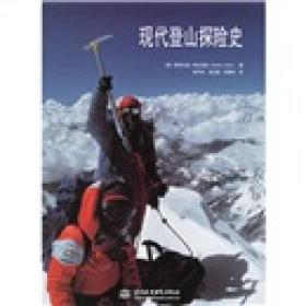 现代登山探险史