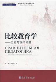 【全新正版】比较教育学:历史与现代问题