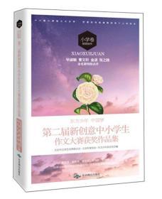 东方少年·中国梦:第二届新创意中小学生作文大赛获奖作品集(小学卷获奖佳作)