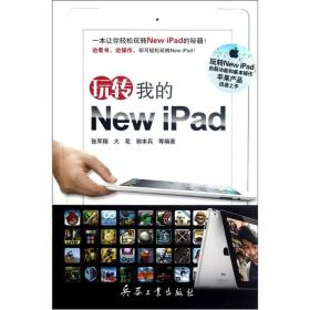 玩转我的New iPad