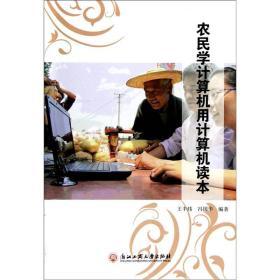农民学计算机用计算机读本王丰炜//冯国华