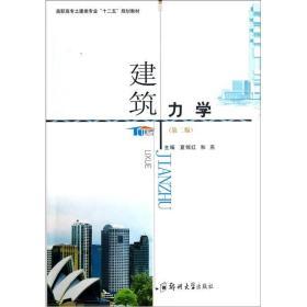 """高职高专土建类专业""""十二五""""规划教材:建筑力学(第二版)"""