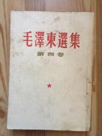 毛泽东选集 第四卷 1960版一版一印 繁体竖排本
