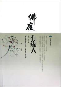 佛度有缘人 周广宇 北京燕山出版社 9787540230807