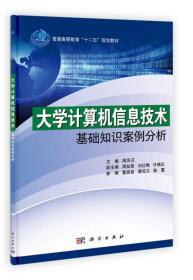 """普通高等教育""""十二五""""规划教材:大学计算机信息技术基础知识案例分析"""