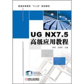 """普通高等教育""""十二五""""规划教材:UG NX7.5高级应用教程"""